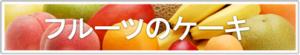 banner_fruits