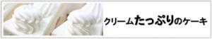 banner_cream