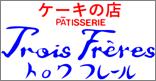 ケーキの店トロワフレール 埼玉県新座市で洋菓子と新座のスイーツを販売