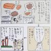 石原結實さん監修「いいことずくめのにんじんレシピ」にトロワフレールの「新座ばたけ」が掲載されました。