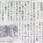 毎日新聞にトロワフレール「新座ばたけ」が掲載されました。