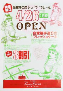 info_open