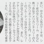 「るるぶ埼玉」にトロワフレールが掲載されました。