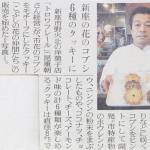 読売新聞にトロワフレール「こぶしの花のクッキー」が掲載されました。