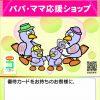 埼玉県「パパ・ママ応援ショップ(子育て家庭への優待制度)」加盟店になりました。