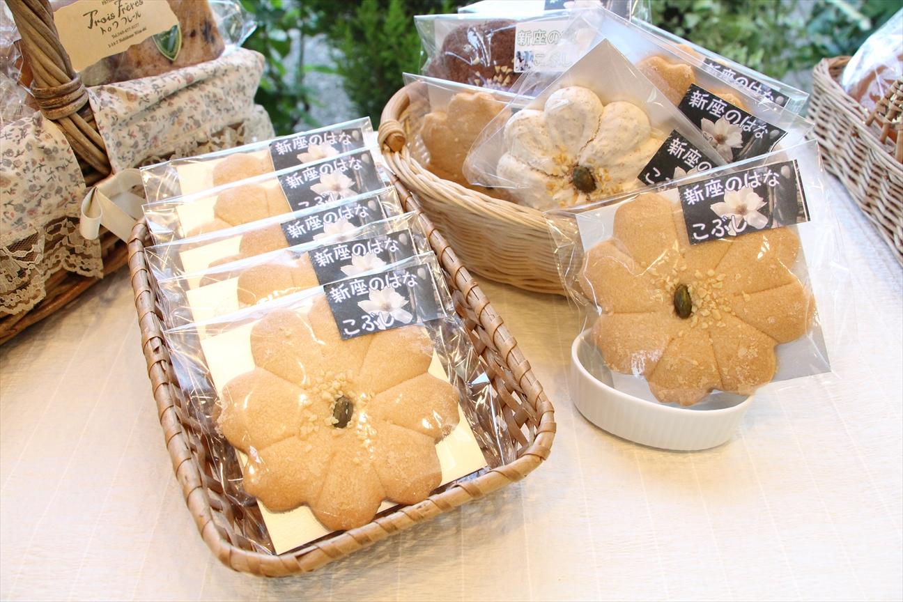 こぶしの花のクッキー アーモンド ¥165