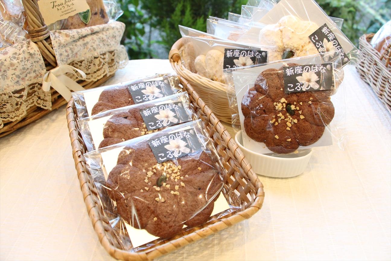 こぶしの花のクッキー ショコラ ¥165