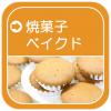 焼菓子・ベイクド