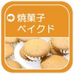 menu_baked1
