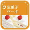 生菓子・ケーキ