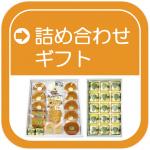 menu_gift1