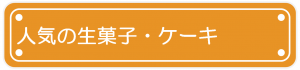 rankingicon_cake