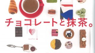 「Hanako」(冬のスイーツ2017 チョコレートと抹茶。)にトロワフレールの抹茶ケーキが掲載されました。