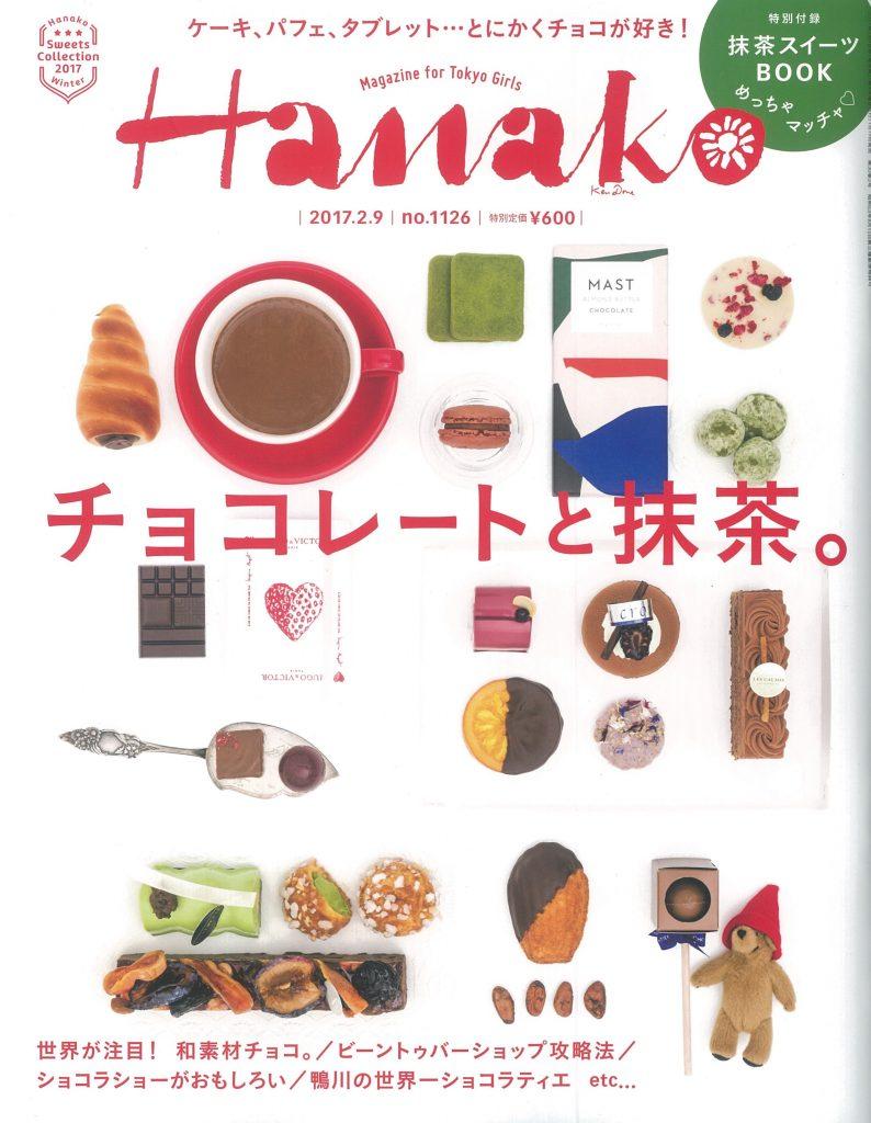 hanako_cover20170119