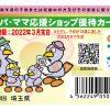 埼玉県「パパ・ママ応援ショップ優待カード」が更新されました。