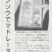 毎日新聞にトロワフレール「新座ばたけの詰め合わせ」が掲載されました。