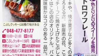「まっぷる埼玉」にトロワフレールが掲載されました。