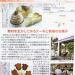 「スマイルよみうり」にトロワフレールが掲載されました。