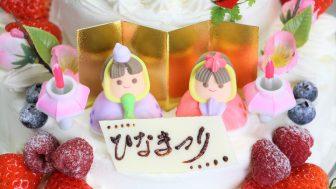 「ひなまつり特製ケーキを販売中」 3月2日(木)、3日(金)